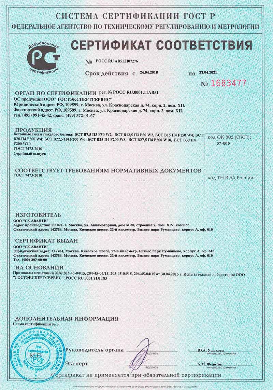 Диспетчер по бетону вакансии в москве бетон регистрация